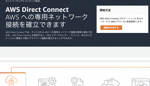 AWS Direct ConnectとVPNを併用、冗長化した時に優先されるルートとは?【根拠を示して説明】