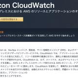 【AWS】CloudWatchアラームで、KMS暗号化したSNSメールの送信エラーが発生する【解決方法】