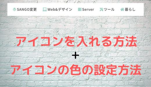 【簡単!SANGOカスタマイズ】ヘッダーメニューにアイコンを追加+色も変更する方法【画像つき】