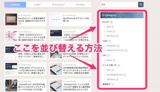 【簡単!SANGOカスタマイズ】ウィジェットにあるカテゴリーの順番を並び替える方法