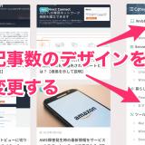 【簡単!SANGOカスタマイズ】ウィジェットカテゴリー内の記事数デザインを変更する方法