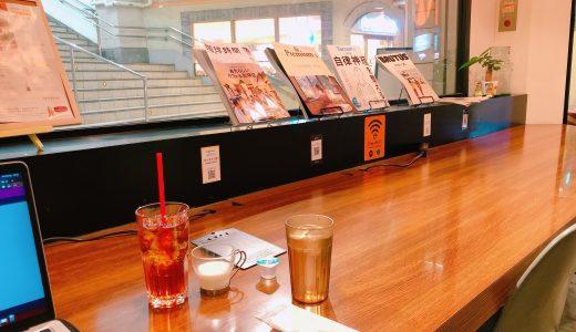 【PC作業探訪】『WIRED CAFE(ワイアードカフェ) 』アトレ上野店に行ってみた。