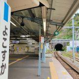 階段のない駅、横須賀駅に行ってみた。