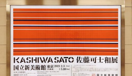 【2021-05-14】今日のポスター