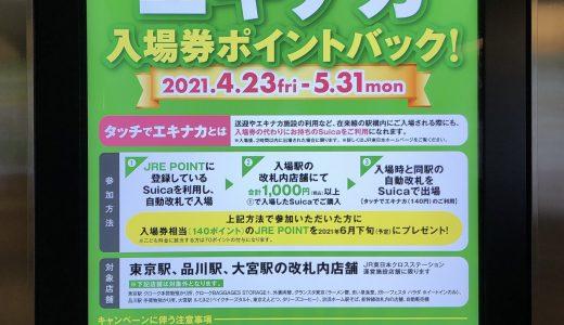 【2021-05-21】今日のポスター