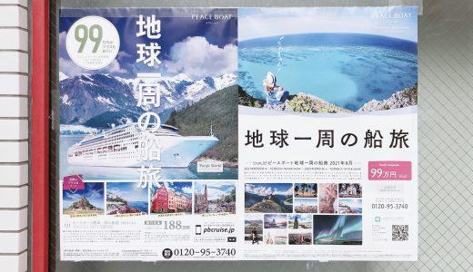 【2021-05-09】今日のポスター